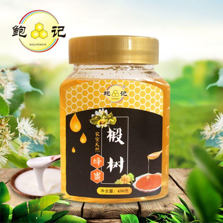 鲍记蜂蜜450g椴树蜂蜜批发贴牌蜂蜜散装批发蜂蜜代加工诚招代理