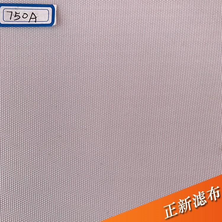 高效过滤布平纹耐酸耐碱耐磨板框压滤机离心机750A丙纶工业过滤布