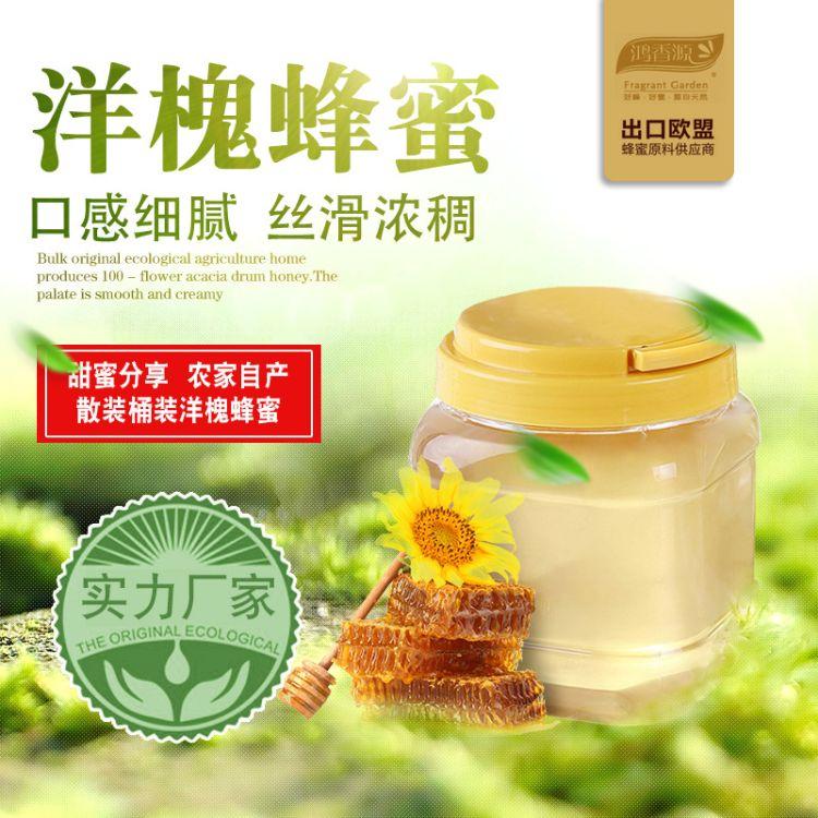 洋槐蜂蜜天然野生蜂蜜百花蜂巢蜜土蜂蜜药店土特产一件代发桶装蜜