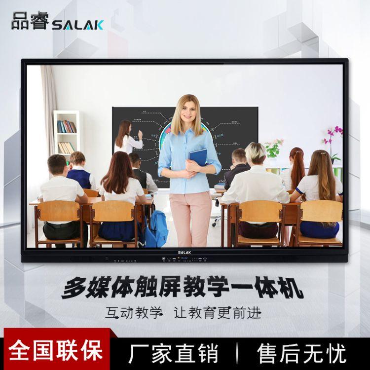 厂家直销75寸教育触摸教学一体机触控大屏幕手写触摸屏LED显示器