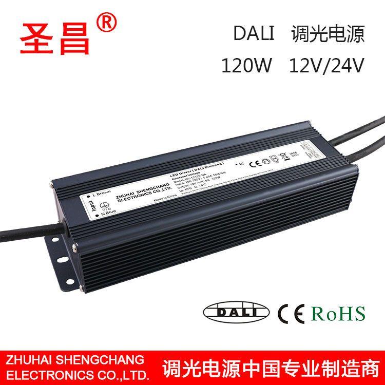 圣昌120W调光电源 DALI协议调光 匹配性好 高品质LED调光驱动电源