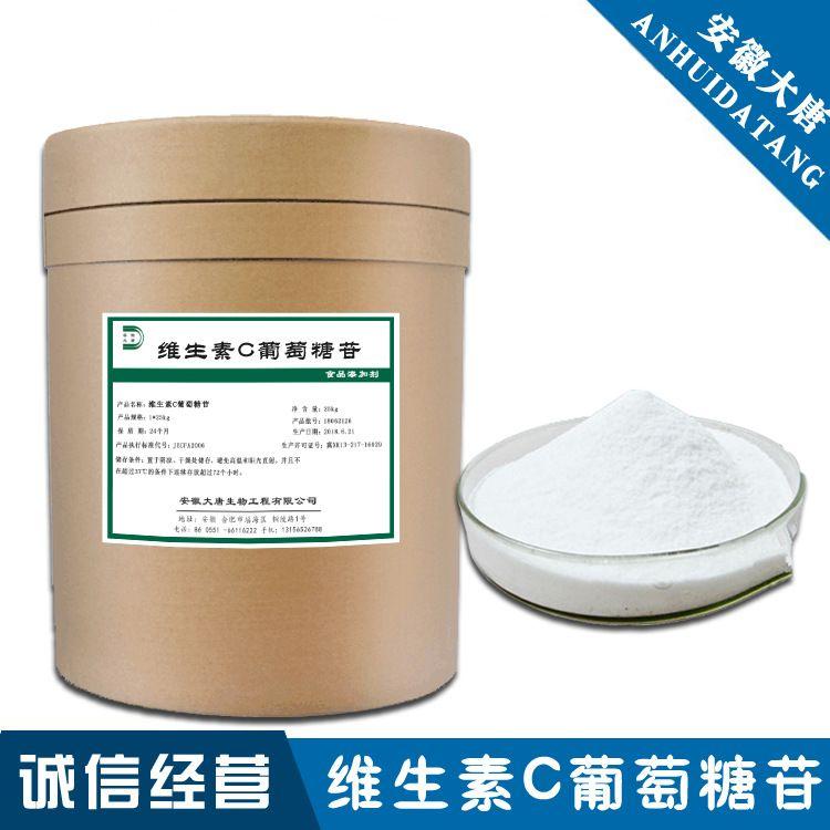 98%维生素C葡萄糖苷 AA2G VC葡萄糖苷 抗坏血酸葡萄糖苷 化妆品