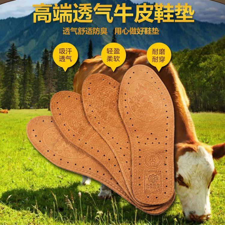 真皮鞋垫批发 真皮猪皮鞋垫 杀菌止痒鞋垫 真皮防臭鞋垫吸汗透气