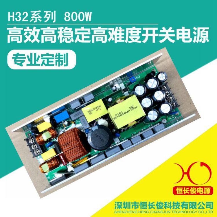 H32 800W 大功率设备电源 30V36V42V48V稳压电源 仪器设备电源定