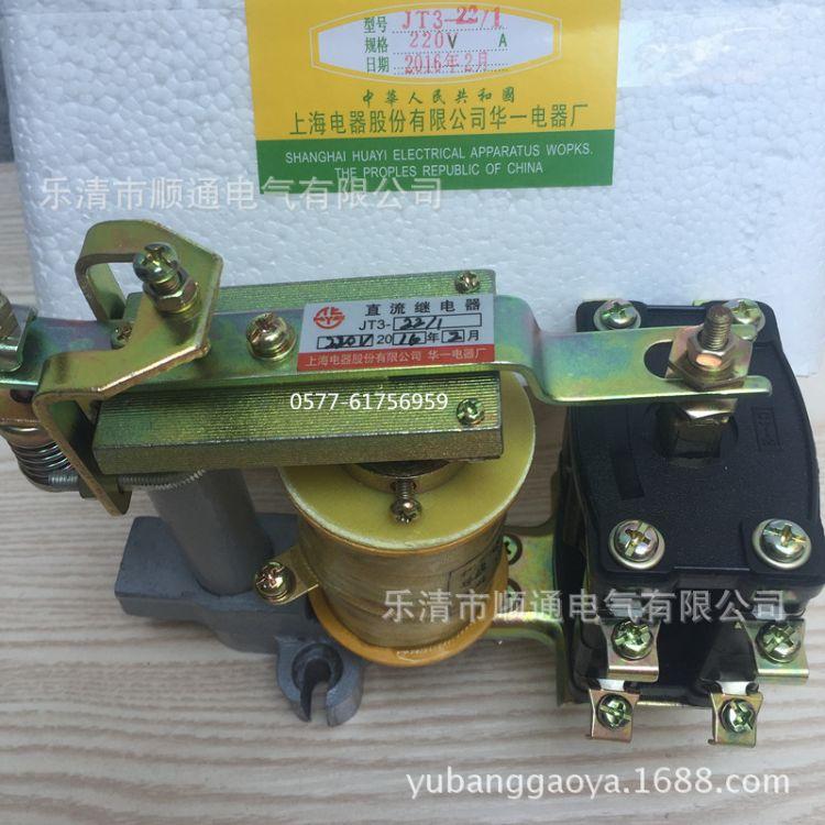 厂家直销直流电磁继电器JT3-11/1 JT3-11/3 11/5