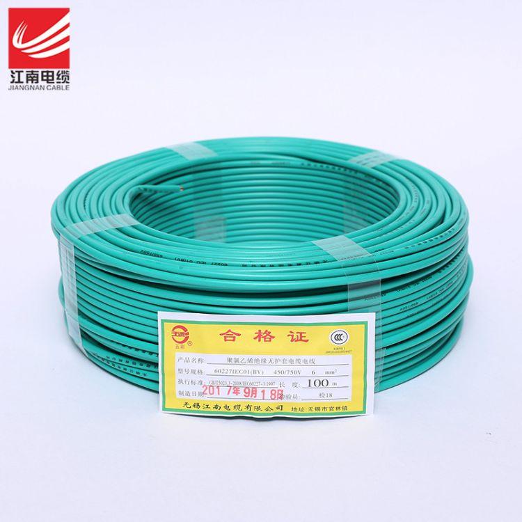 江南电缆BV6 家装电线电缆 五彩江南电线 国标单芯电线电缆