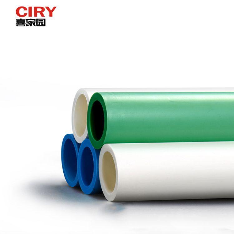 喜家园塑料PPR给水管冷热水管自来水管ppr供水硬管子承抗压2.5Mpa