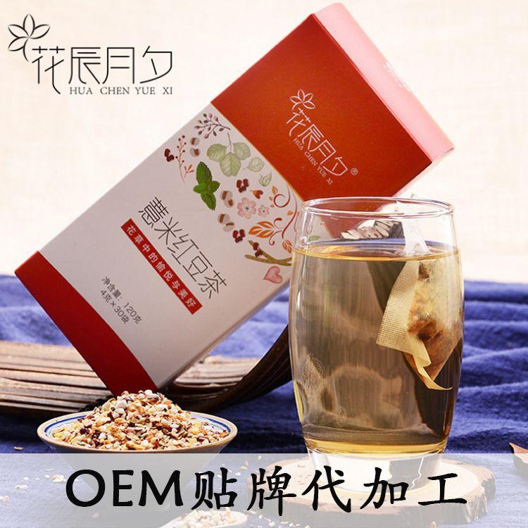 花辰月夕薏米红豆茶120g 茯苓赤小豆薏仁茶红豆茶 OEM贴牌代加工