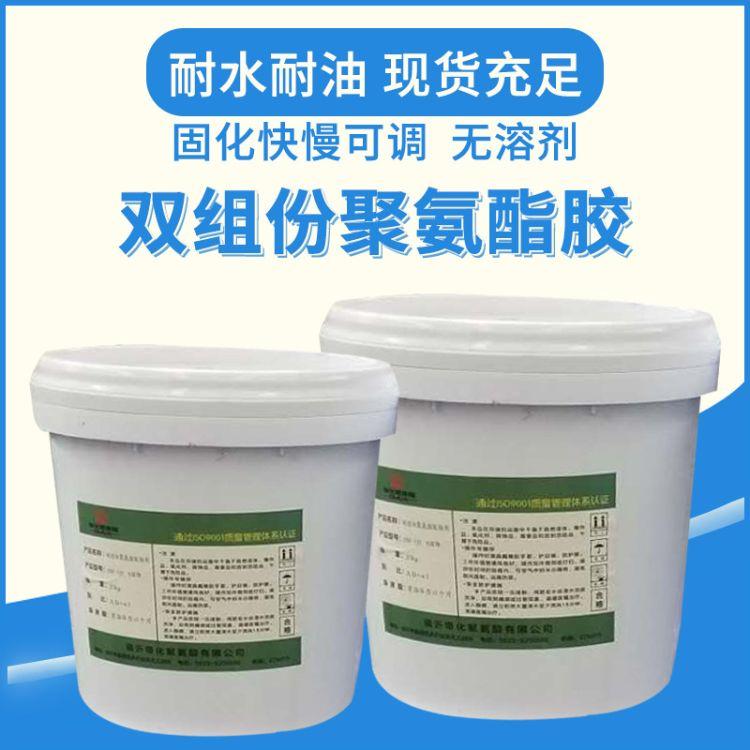 双组份聚氨酯胶粘剂 铝蜂窝专业无溶剂胶粘剂 聚氨酯复合胶粘剂