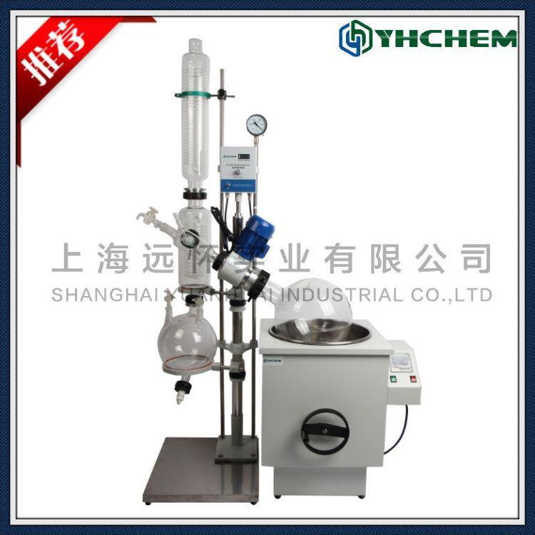 50L 手动电动旋蒸 旋转蒸发仪上海远怀生产厂家实验室提取蒸馏