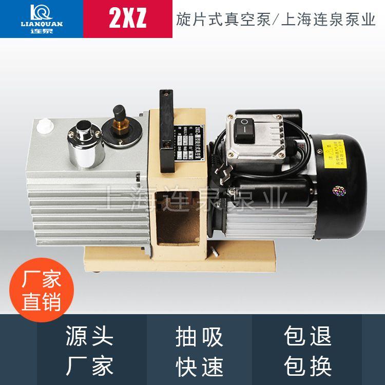 上海连泉厂家现货 2XZ-2实验室手提式真空泵 旋片式真空泵 2XZ-1 小型真空泵