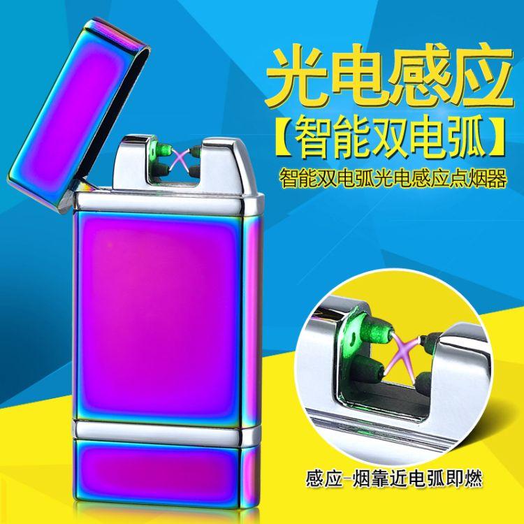 光电感应双弧金属防风脉冲电弧创意usb充电打火机电子点烟器