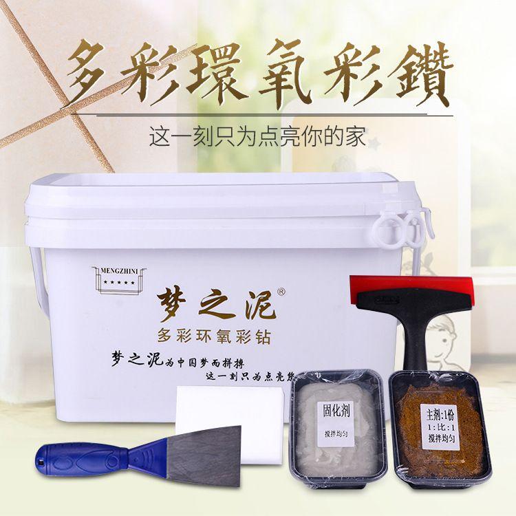 梦之泥瓷砖美缝剂 防裂防水美缝剂固化剂 水性环氧彩砂一件代发