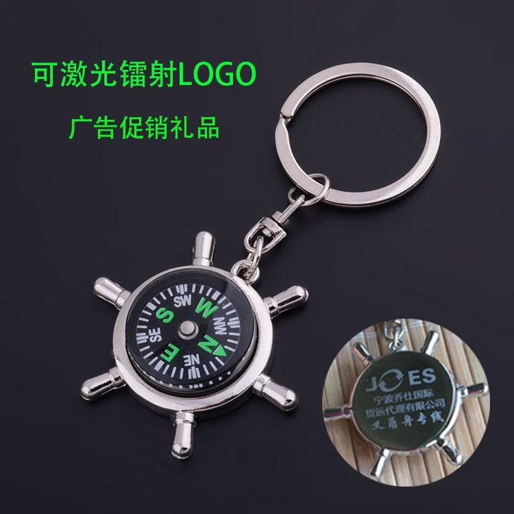 船舵指南针钥匙扣 创意实用船舵钥匙扣 个性汽车广告钥匙扣礼品定