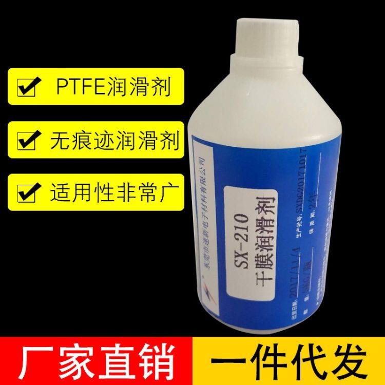 润滑剂 PTFE润滑剂无痕迹润滑剂适用性非常广干膜润滑剂 厂家直销