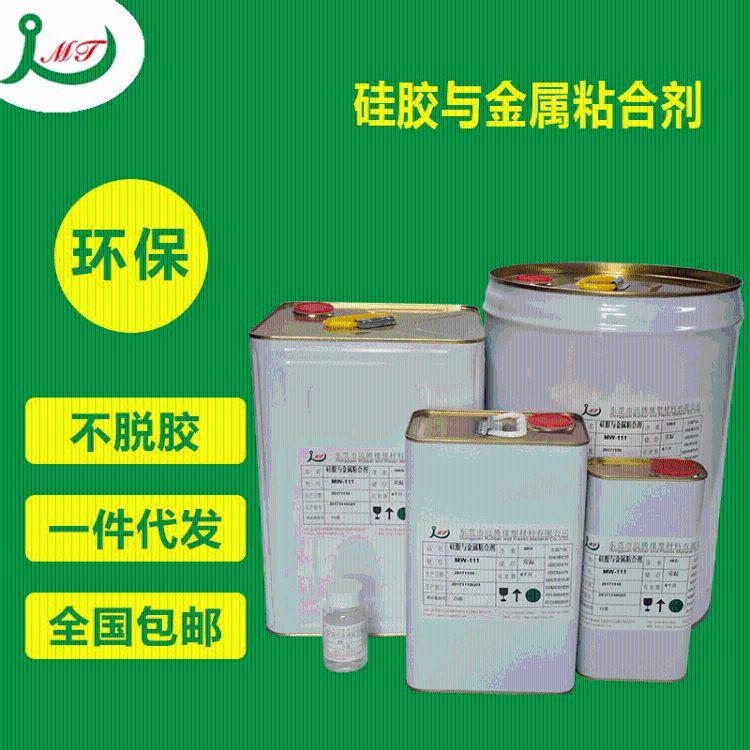 供应硅胶包五金处理剂 ,硅胶包五金热硫化处理剂 需高温不脱胶