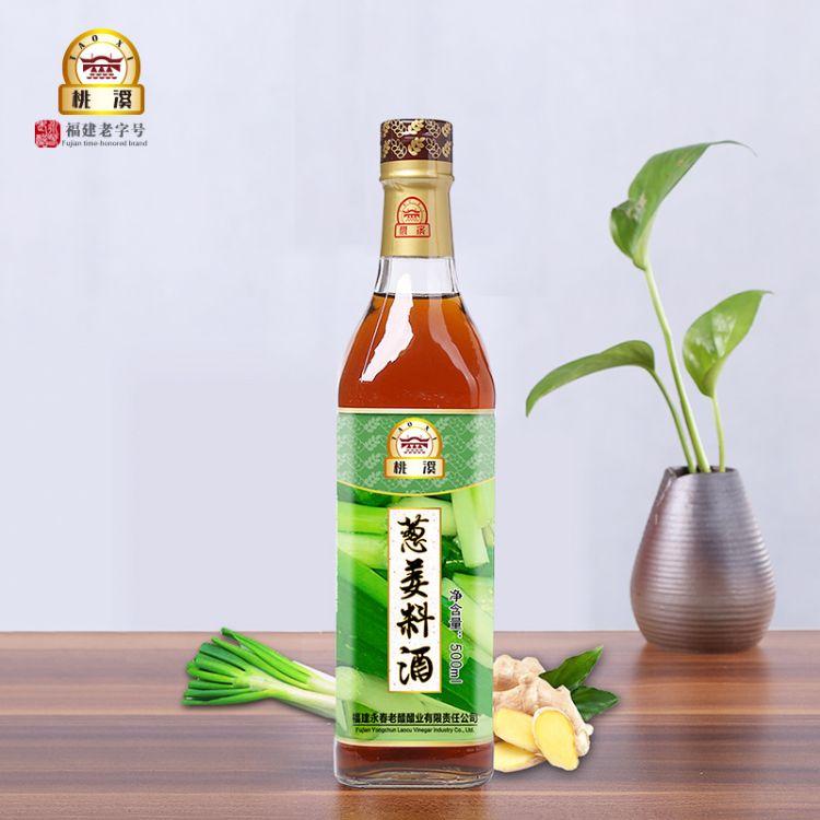桃溪葱姜料酒 陈年黄酒料酒 500ml*12原酿不添加 厨房烧菜调味品