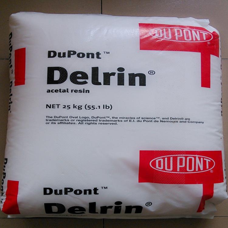 POM美国杜邦570中粘度增强20聚甲醛树脂