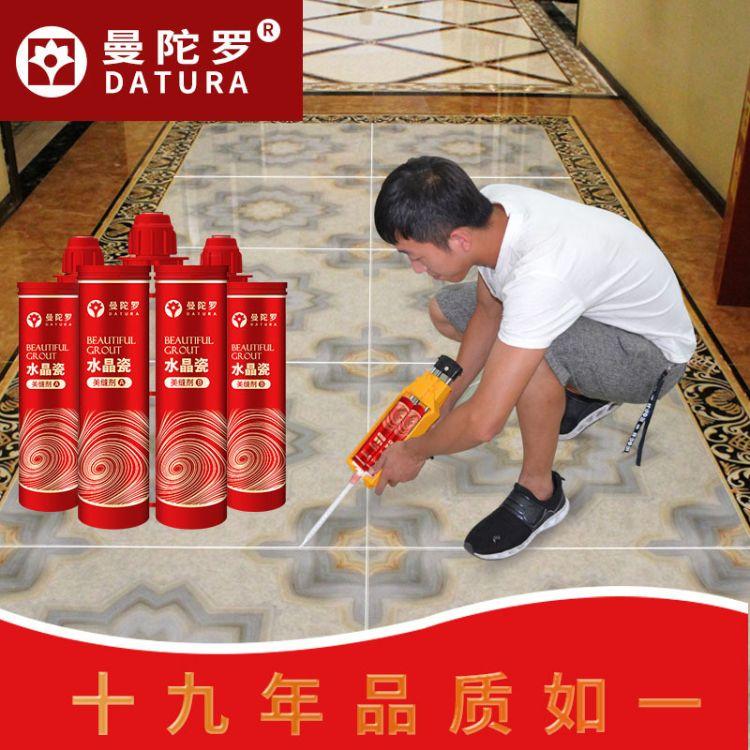曼陀罗水性美缝剂瓷砖地砖专用防水品牌缝剂瓷缝剂真瓷胶招商加盟