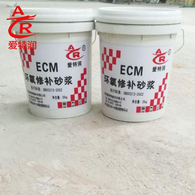 厂家直销 ECM环氧修补砂浆 修补砂浆 环氧胶泥欢迎致电【图】