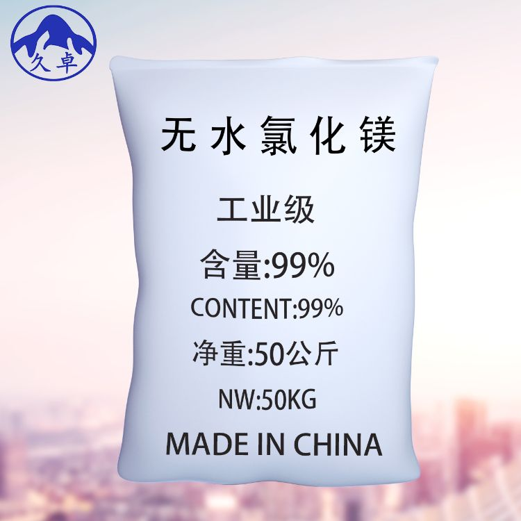 工业级氯化镁 厂家直销含量99白色粉末状氯化镁 无水氯化镁