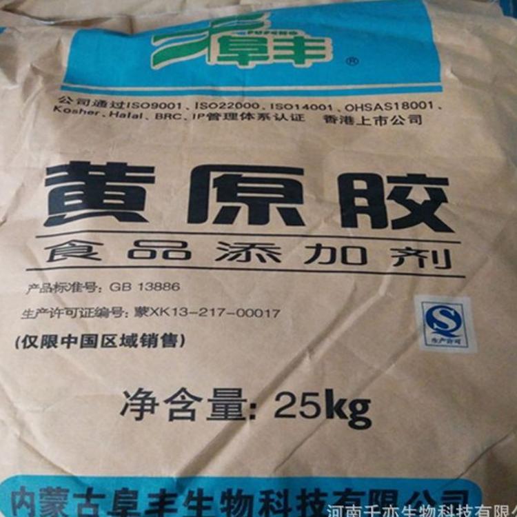 黄原胶 食品级增稠剂 汉生胶 黄原胶 增稠悬浮稳定剂 质量保证
