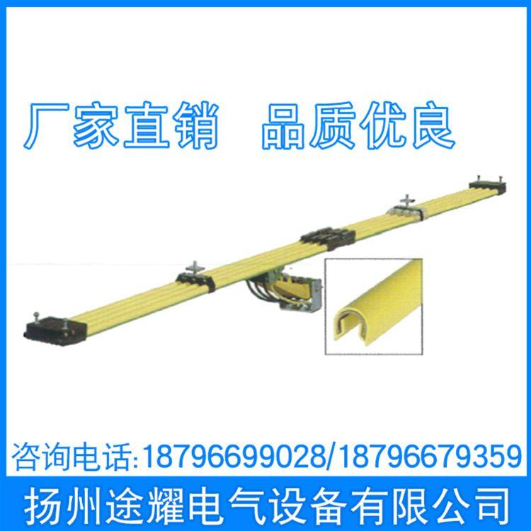 厂家直销 批发 单级组合式滑触线与集电器 C形