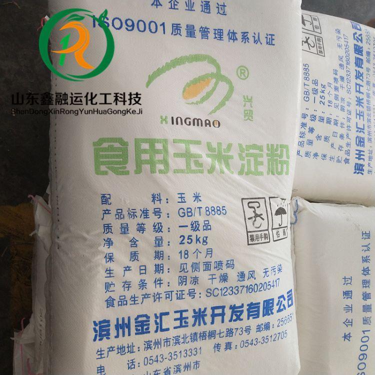 大量现货食用淀粉食品级玉米淀粉增稠剂 高粘度玉米淀粉