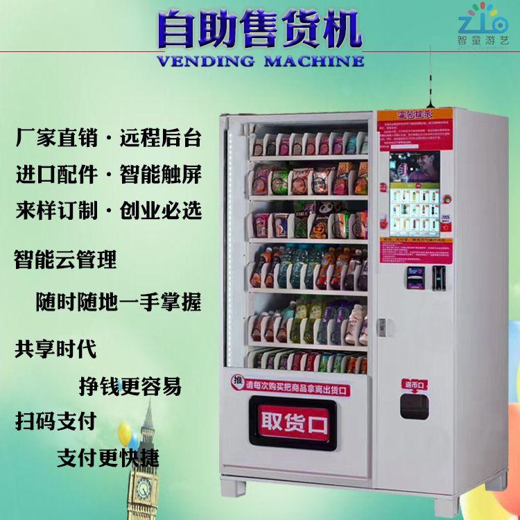 新款饮料零食自动售货机  大容量无人智能自动贩卖机 福袋机批发