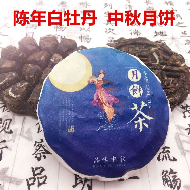 厂家直销 中秋送礼月饼茶 100g饼茶 福建福鼎白茶月饼茶