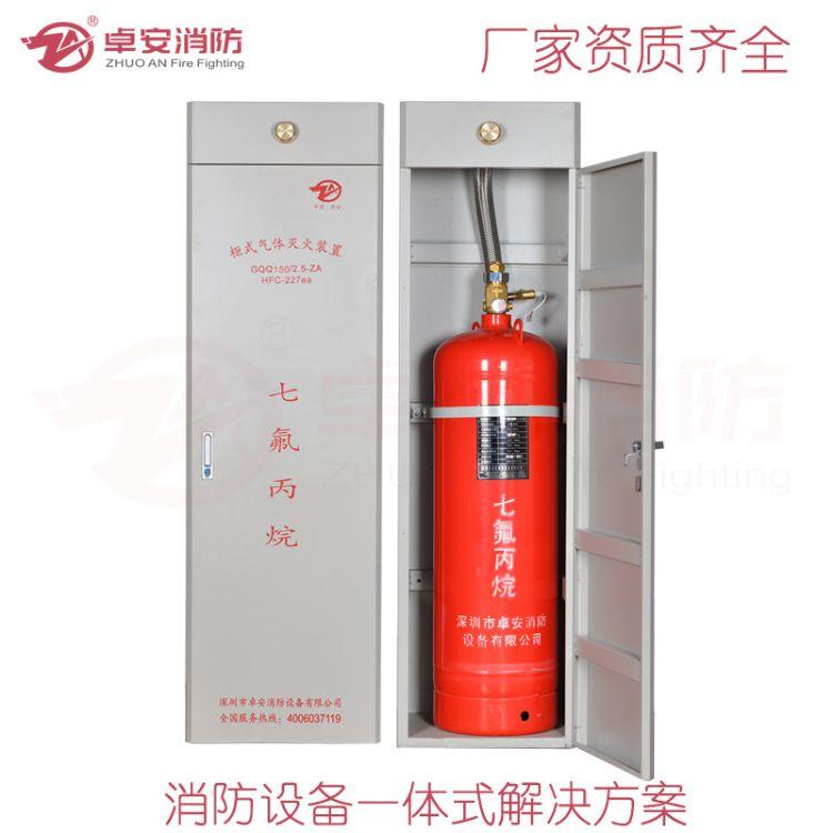 卓安柜式七氟丙烷灭火装置180L气体自动灭火器消防设备FM200厂家