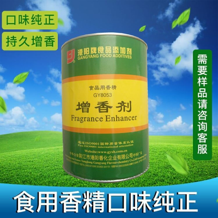港阳GY8053增香剂 食用香精 食品添加剂 肉类增香剂 烧腊 肉丸