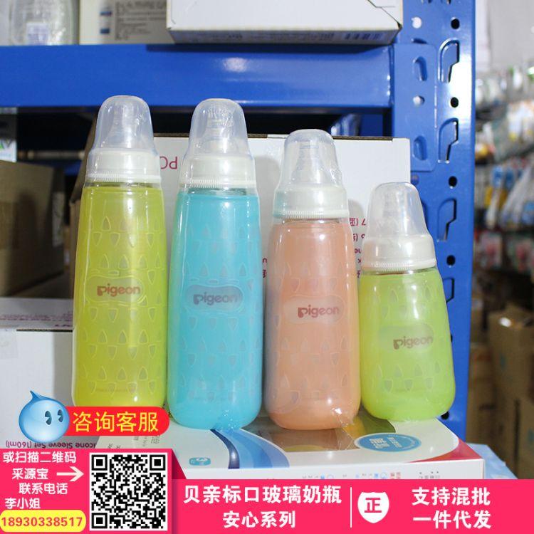 贝亲奶瓶 标口玻璃奶瓶安心组合 含硅胶保护套