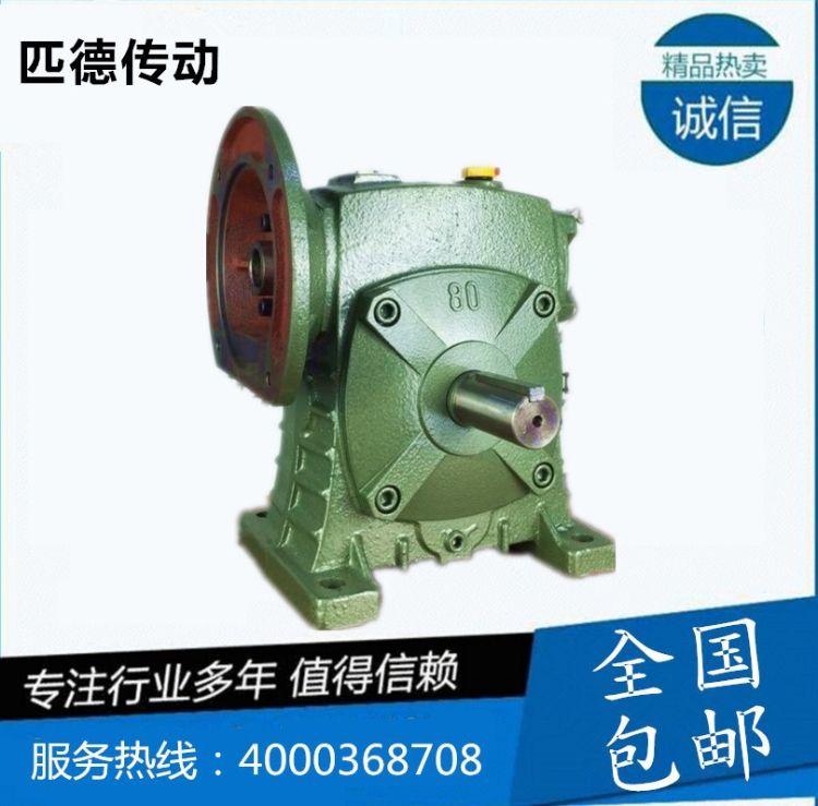 WPWS7O蜗轮蜗杆减速机低间隙WPO70减速机