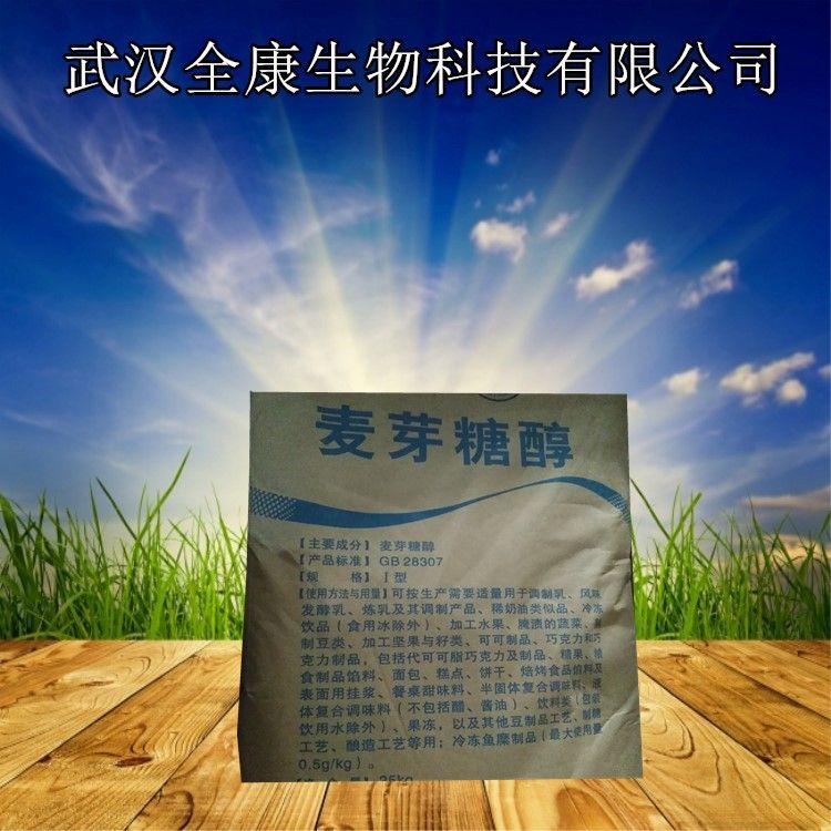 现货供应 食品级 麦芽糖醇 优质 氢化麦芽糖 量大从优