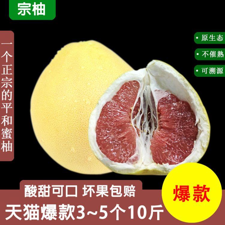 【社区团购专属】福建平和�g溪红心蜜柚水果红肉蜜柚水果批发现摘