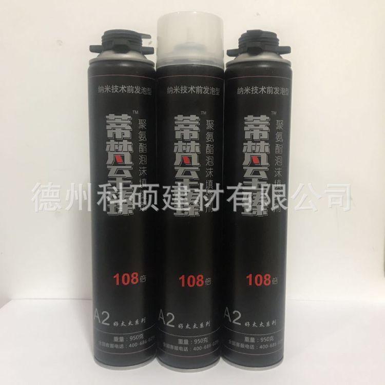 蒂梵至臻 聚氨酯 发泡剂发泡胶 抗收缩 木门专用950克 泡沫填缝剂