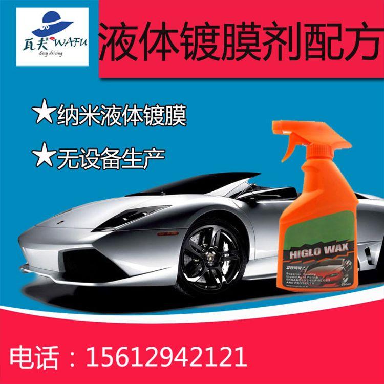 汽车固体蜡配方原料 镀晶原料 液体玻璃配方原料 手喷蜡配方原料