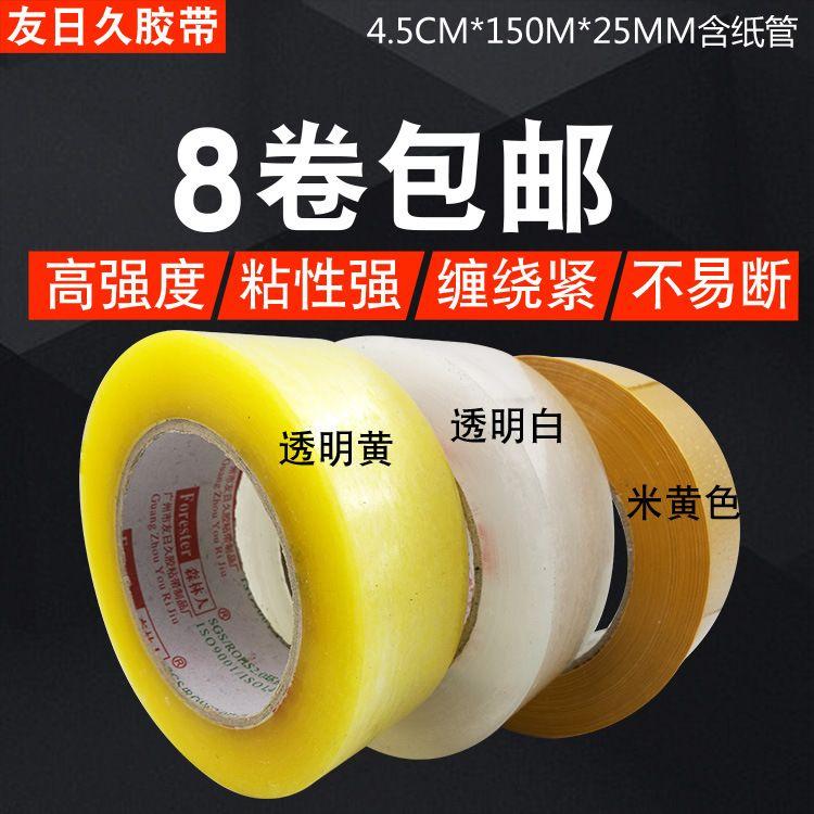 厂家直供加粘封箱透明胶带 批发4.5CM宽*2.5cm厚胶带纸透明胶带