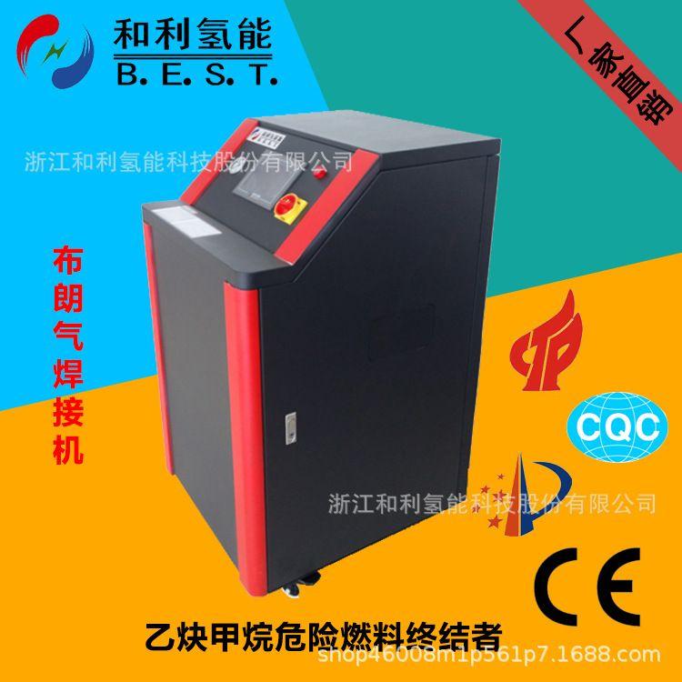 厂家直销氢氧焊机铜管焊机水焊机氢氧机氢氧发生器水焊机