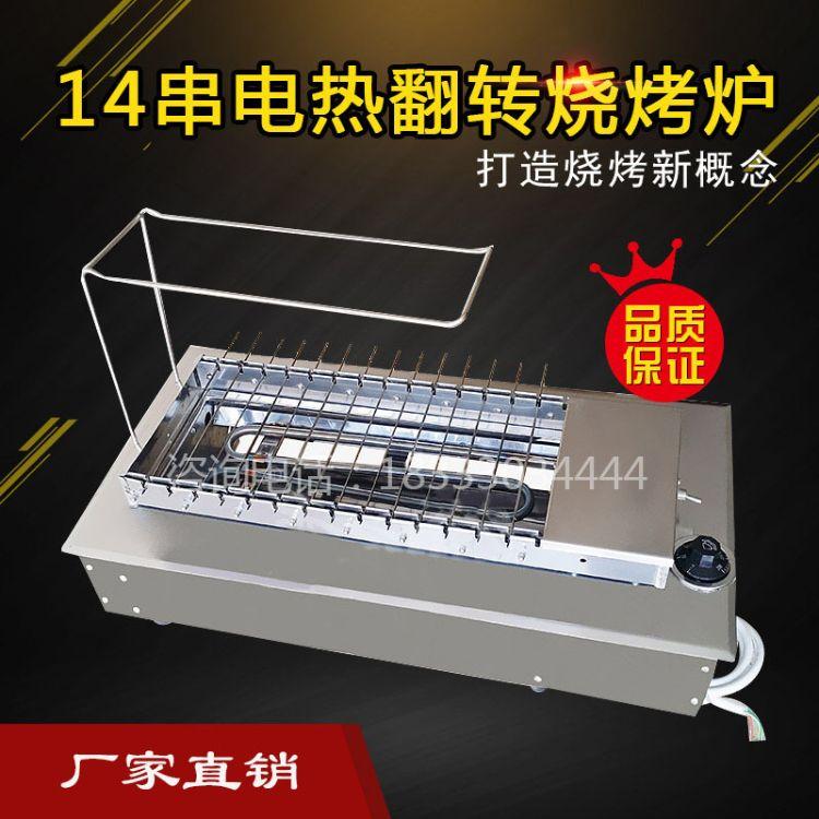 14串商用家用自动翻转烧烤炉 多功能电加热烧烤炉 烤串机专用