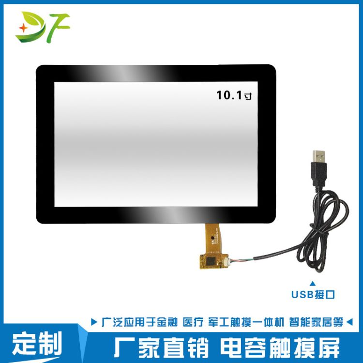 工厂直供10.1寸高清电容触摸屏工控电容屏医疗设备触摸屏支持定制