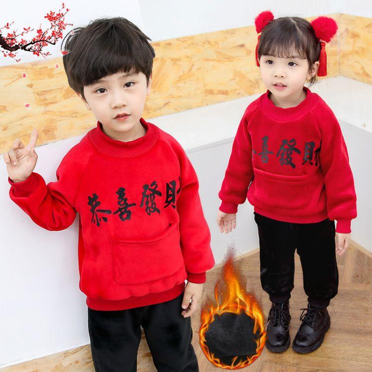 2018过年童装恭喜发财卫衣两件套中国风加绒复棉金丝绒套装年货