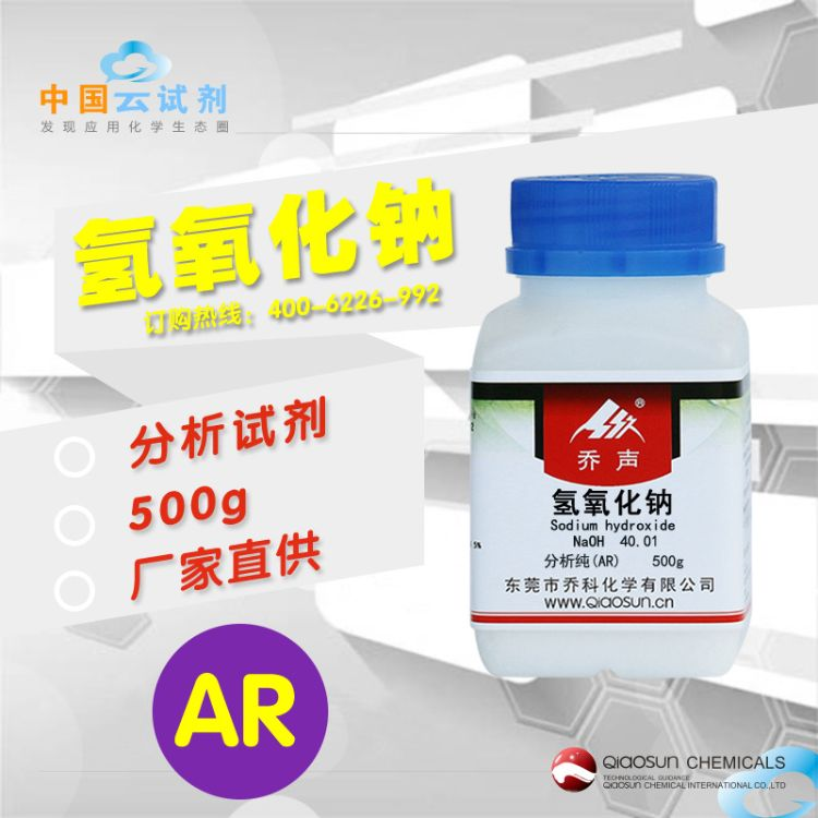 AR试剂 钠 氢氧化 分析纯化学试剂500g