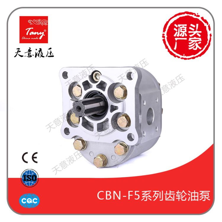 供应齿轮油泵CBT-F550 高压低噪适合大中型工程机械使用厂家直销