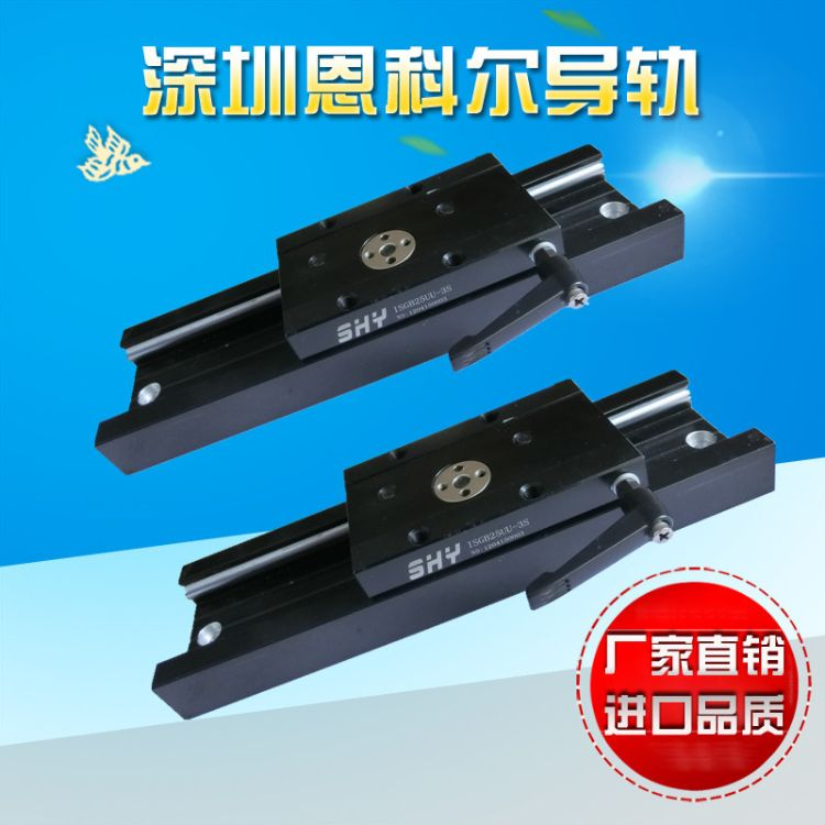 60mmSHY深圳恩科尔ISGRSVGR20双轴心带锁导轨,高速滚轮带锁滑块