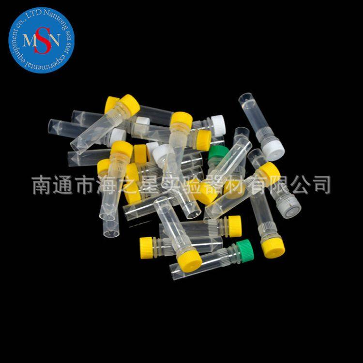 麦斯诺一次性1.5ml塑料可立螺口冷冻存管保菌实验耗材HZX081