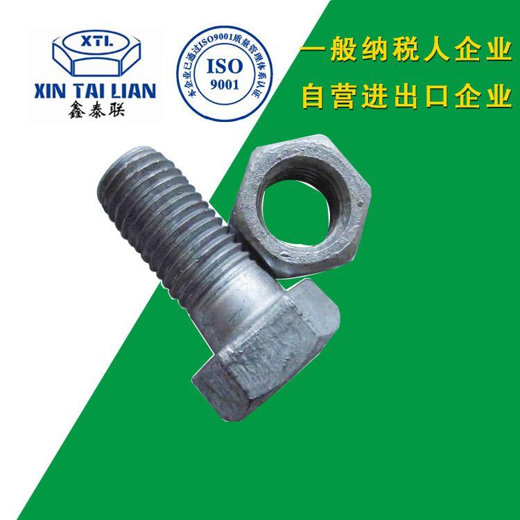高强度热镀锌螺栓螺钉 电力建筑保护 GB5783大六角螺栓  价格优惠