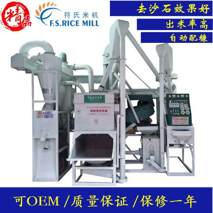 粮机加工设备 贵州碾米机 组合碾米机成套设备
