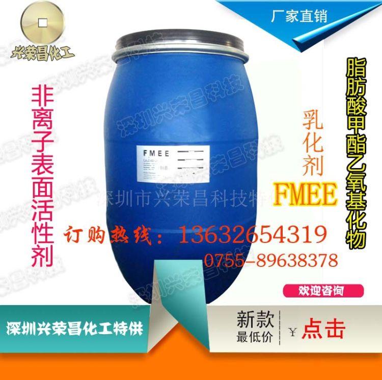 【现货供应】脂肪酸甲酯乙氧基化物FMEE工业清洗低泡除油除蜡FMEE